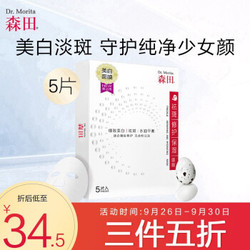 森田 祛斑修护保湿面膜5片/盒(美白祛斑 水油平衡) *3件