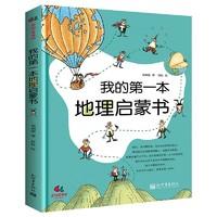 《我的第一本地理启蒙书 》新世界出版社