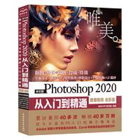 《Photoshop 2020 从入门到精通》微课视频 全彩版