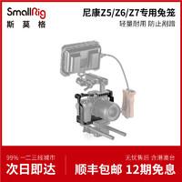 SmallRig斯莫格 尼康Z5/Z6/Z7相机专用兔笼手持微单配件 2243