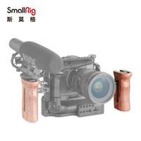 斯莫格 SmallRig 2093通用滑槽木质侧手柄相机手提2093配件Vlog微单