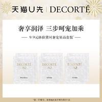 COSME DECORTE 黛珂 AQ舒活水乳3ml*4+面霜0.6g*2