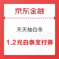 京东金融 天天抽白条 实测1.2元白条支付券