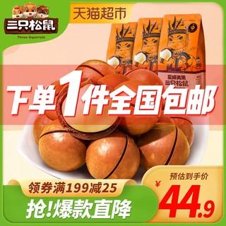天猫超市 三只松鼠夏威夷果160g*3 *6件