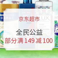 京东超市 全民公益 守望未来 多品类