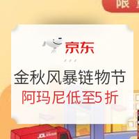 京东 金秋风暴 链物节 大牌专场