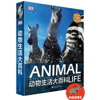 《DK动物生活大百科》(全彩精装版)