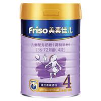 Friso 美素佳儿 金装 儿童配方奶粉 4段 900g *2件