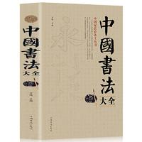 《中国书法大全》大开本 350页