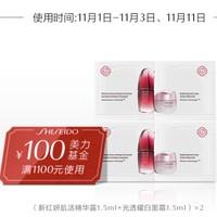 SHISEIDO 资生堂 光透耀白凝霜1.5ml*2+新红妍肌活精华露1.5ml*2