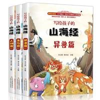 《写给孩子的山海经》彩色版 三册