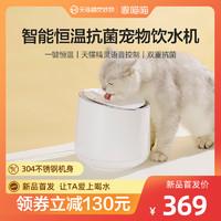 天猫精灵妙物宠物饮水机智能恒温抗菌防漏电嗷喵喵猫狗流动饮水机