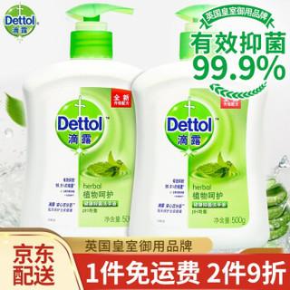 滴露洗手液500g 有效抑菌99.9% 女士通用 呵护全家 植物呵护2瓶 *2件