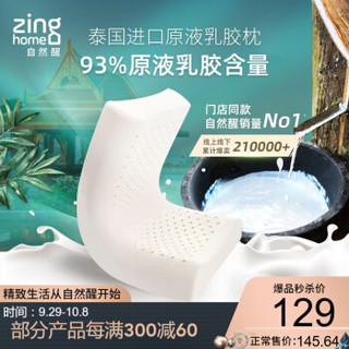 自然醒zinghome 泰国进口乳胶原液枕头含93%纯天然乳胶保健护颈椎枕头 【高低平滑枕】