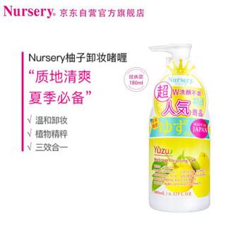 Nursery 卸妆啫喱 柚子味 180ml