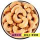 京东PLUS会员:豆乐奇 炭烧腰果 250g*8罐装 67.8元包邮(需用券)