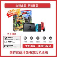 任天堂 Nintendo Switch 国行续航增强版红蓝主机