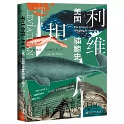《甲骨文丛书·利维坦:美国捕鲸史》