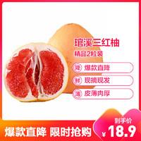 福建平和琯溪三红柚 精品果2粒装 净重4.5斤 红皮红肉红瓤