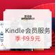 促销活动:亚马逊中国 Kindle Unlimited电子书会员服务 季卡限时9.9元