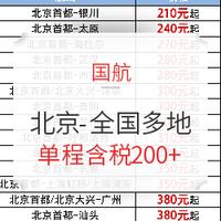 国航特价机票 北京-全国多地