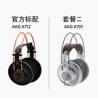 AKG 爱科技 K701 开放式动圈耳机