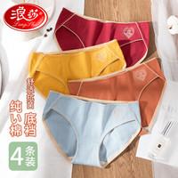 浪莎 ET1021-4 棉质中腰无痕日系少女内裤 4条装