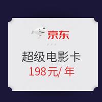京东PLUS+万达超级电影卡