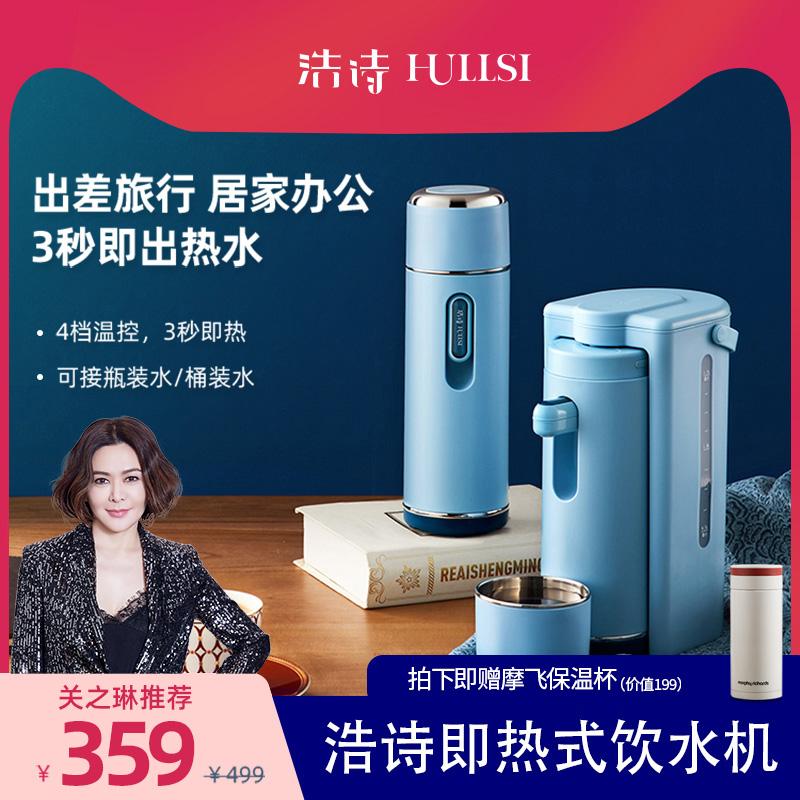 浩诗即热式饮水机家用台式桌面便携旅行迷你小型口袋热水机速热