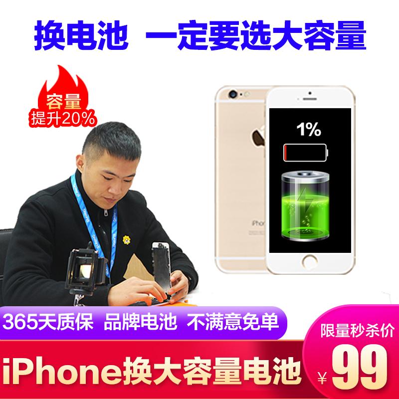 【99元换大容量电池】iPhone换电池必选大容量 品牌电池 365天质保 具体机型见商品详情页。