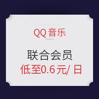 QQ音乐豪华绿钻+Bilibili大会员联合会员
