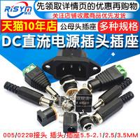 DC直流电源插头插座005/022B接头5.5-2.1/2.5/3.5MM公头母座圆孔