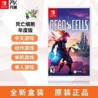 任天堂Switch NS游戏 死亡细胞 Dead Cells 中文版 现货直发