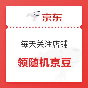 移动专享:京东 关注店铺领京豆 每日更新5次