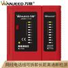 万级(OFNPFTTH)网线测试仪RJ45/RJ11多功能网络测试仪测线器 网线电话线信号通断检测仪带电池 WJ-1113