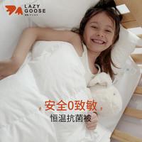 lazygoose懒鹅儿童被芯 瑞士抗菌儿童被宝宝秋冬盖被幼儿园四季被