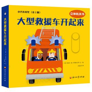 《小汽车好忙》 全2册