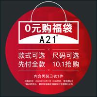 A21 F401132017P 卫衣福袋