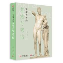 《希腊世界的艺术与考古》