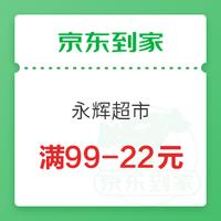 京东到家 永辉超市 满99-22元优惠券