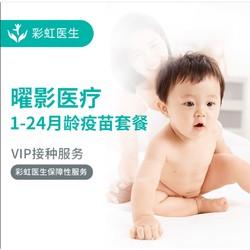 儿童1月龄到24月龄疫苗套餐曜影医疗预约代订
