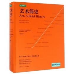 《艺术简史》全球艺术四大教材之一