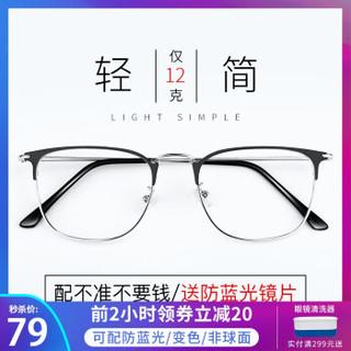 CHASM眼镜框男钛合金大框近视眼镜架女可配近视防蓝光电竞防辐射眼睛片 黑银百搭款 0度平光防蓝光护目镜