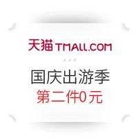 天猫超市-国庆出游季-第2件0元