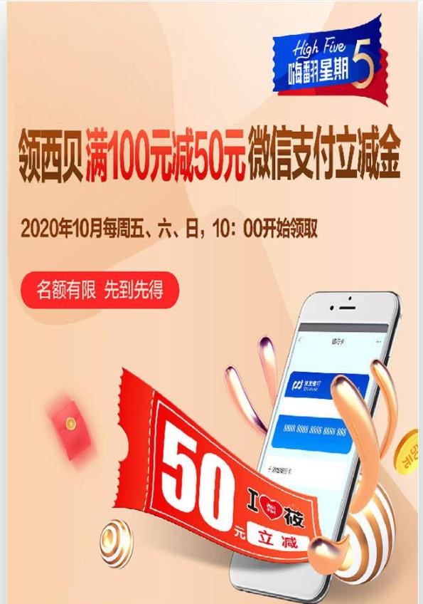 浦发银行 X 西贝莜面 领取微信立减金