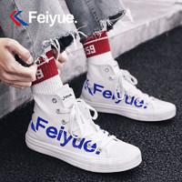 Feiyue./飞跃 DF-2077 潮流高帮帆布鞋 男女款