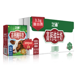 欧洲原装纯牛奶兰雀唯鲜全脂200ml*24盒/箱120mg高钙早餐 *4件