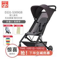好孩子(gb)婴儿车轻便折叠婴儿推车 典雅黑(D331-S309GB)