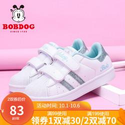 巴布豆(BOBDOG)童鞋女童板鞋2020春夏新款女孩小白鞋潮儿童贝壳头运动鞋 琪尔特白/水月 37码内长23.7cm *2件