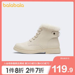 巴拉巴拉女童马丁靴儿童靴子短靴2020新款冬季大童毛圈皮靴时尚甜 *2件